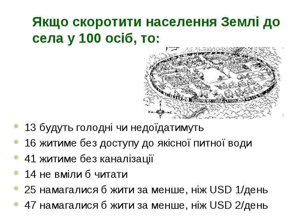 Якщо скоротити населення Землі до села у 100 осіб, то: 13 будуть голодні чи н...