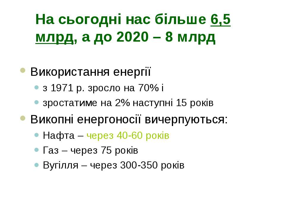 На сьогодні нас більше 6,5 млрд, а до 2020 – 8 млрд Використання енергії з 19...