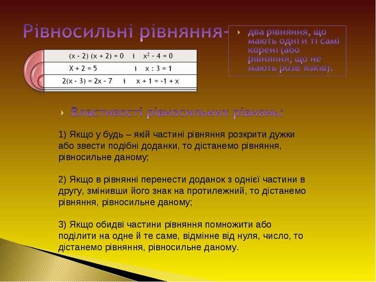 1) Якщо у будь – якій частині рівняння розкрити дужки або звести подібні дода...