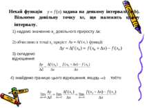 Нехай функція задана на деякому інтервалі (а;b). Візьмемо довільну точку х0, ...