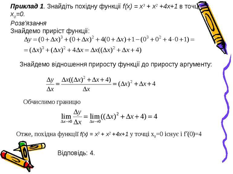 Приклад 1. Знайдіть похідну функції f(x) = х3 + х2 +4х+1 в точці х0=0. Розв'я...
