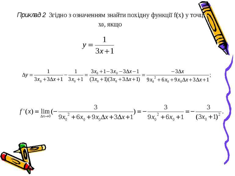 Приклад 2 Згідно з означенням знайти похідну функції f(x) у точці х0, якщо