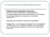 Х. Узагальнення й систематизація вивченого Подумати й дати відповіді на запит...