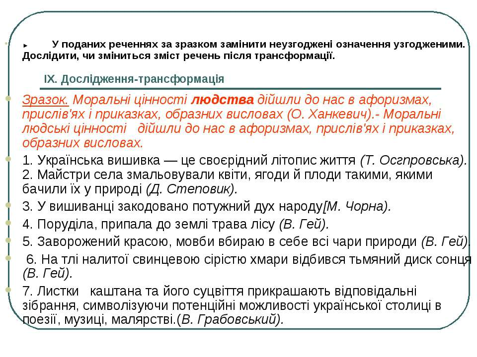 ІХ. Дослідження-трансформація ► У поданих реченнях за зразком замінити неузго...