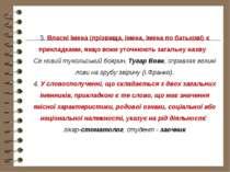 3. Власні імена (прізвища, імена, імена по батькові) є прикладками, якщо вони...