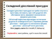 Складений дієслівний присудок Складені дієслівні присудки не треба плутати з ...