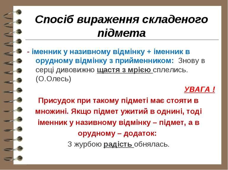Спосіб вираження складеного підмета - іменник у називному відмінку + іменник ...
