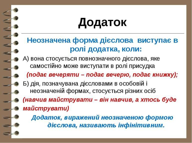 Додаток Неозначена форма дієслова виступає в ролі додатка, коли: А) вона стос...