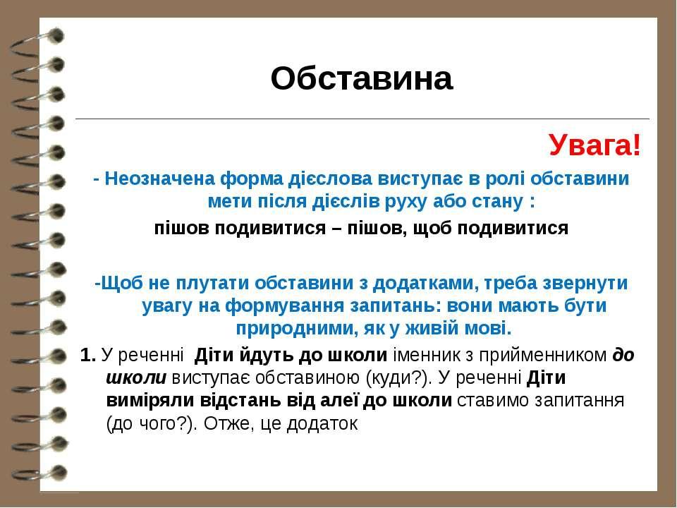 Обставина Увага! - Неозначена форма дієслова виступає в ролі обставини мети п...