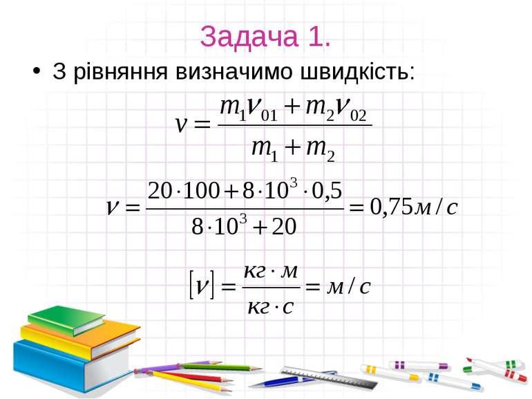 Задача 1. З рівняння визначимо швидкість: