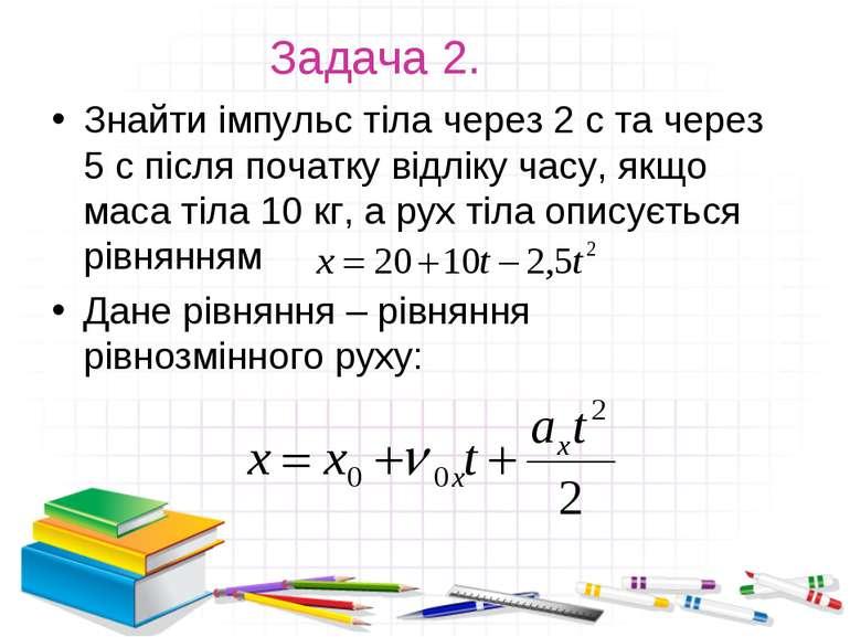 Задача 2. Знайти імпульс тіла через 2 с та через 5 с після початку відліку ча...