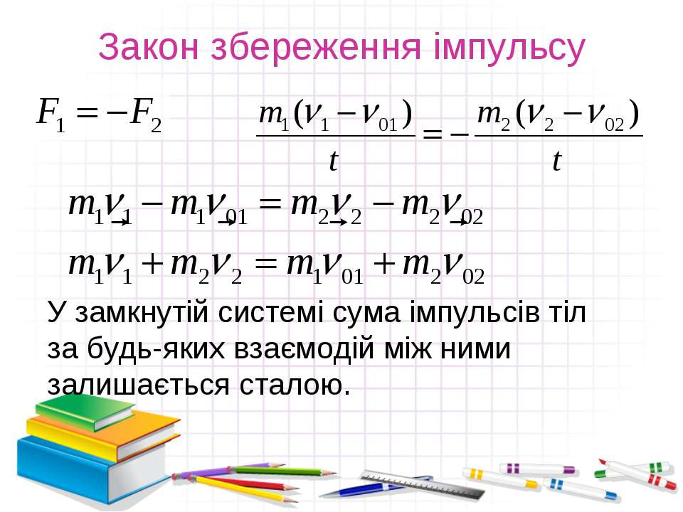 Закон збереження імпульсу У замкнутій системі сума імпульсів тіл за будь-яких...