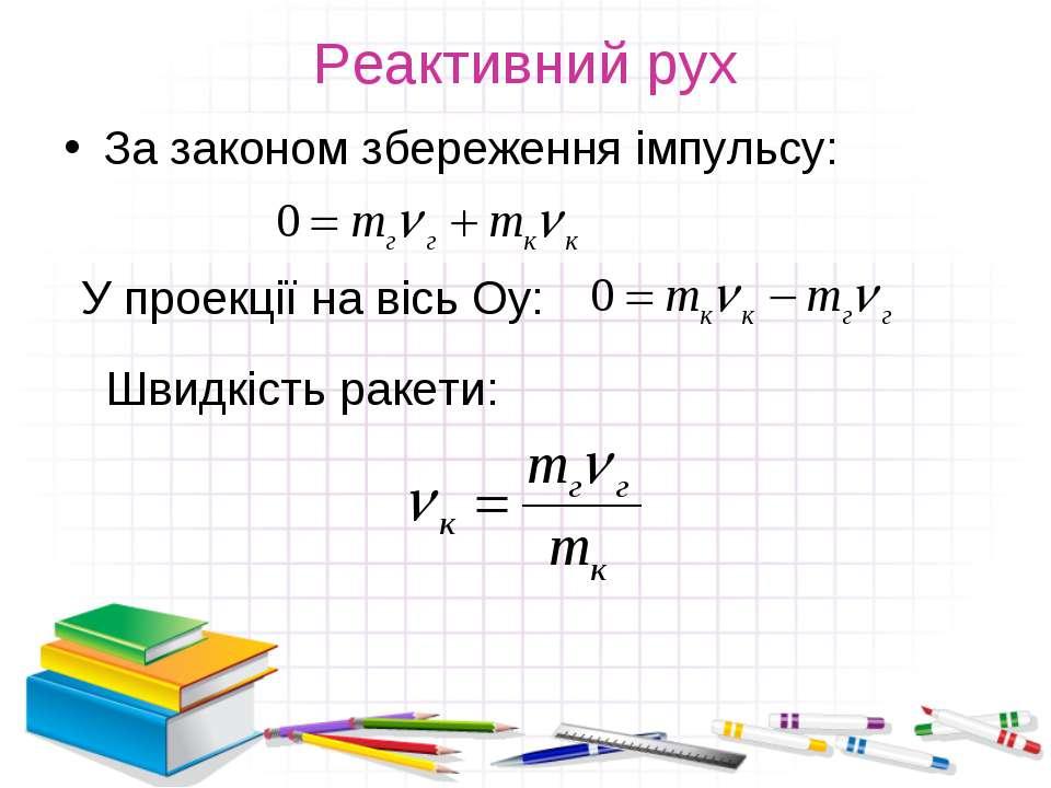 Реактивний рух За законом збереження імпульсу: У проекції на вісь Оy: Швидкіс...