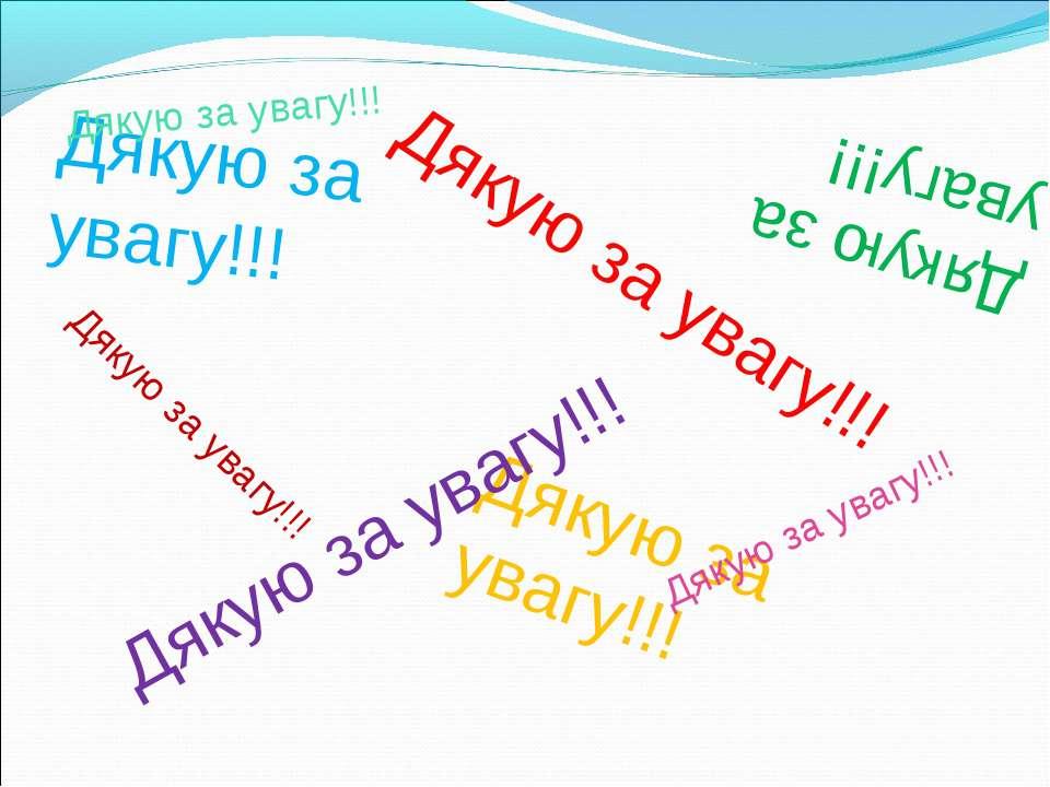 Дякую за увагу!!! Дякую за увагу!!! Дякую за увагу!!! Дякую за увагу!!! Дякую...
