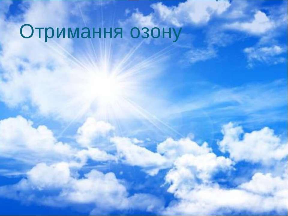 Отримання озону