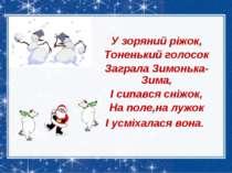 У зоряний ріжок, Тоненький голосок Заграла Зимонька-Зима, І сипався сніжок, Н...