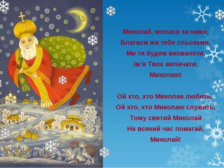 Миколай, молися за нами, Благаєм ми тебе сльозами, Ми тя будем вихваляти, Ім'...