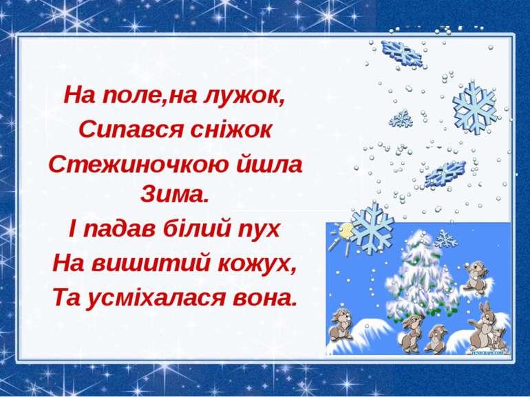 На поле,на лужок, Сипався сніжок Стежиночкою йшла Зима. І падав білий пух На ...