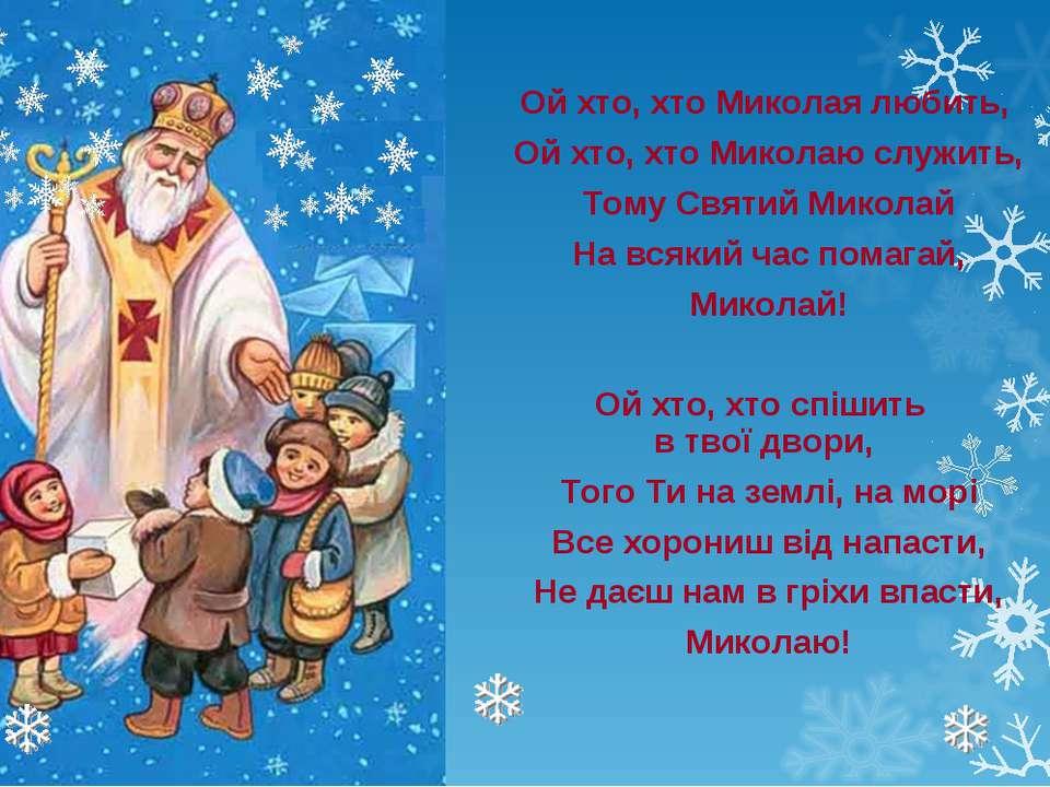 Ой хто, хто Миколая любить, Ой хто, хто Миколаю служить, Тому Святий Миколай ...