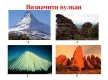 Визначити вулкан 1 2 4 3