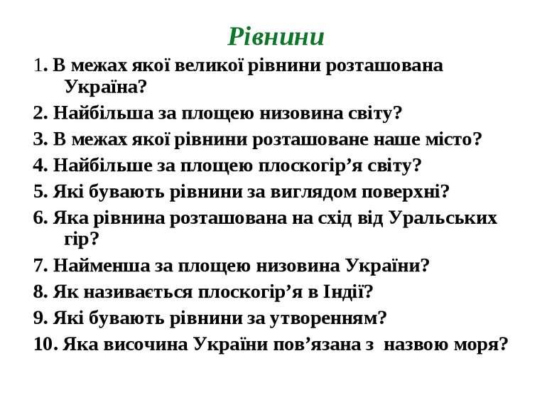 Рівнини 1. В межах якої великої рівнини розташована Україна? 2. Найбільша за ...