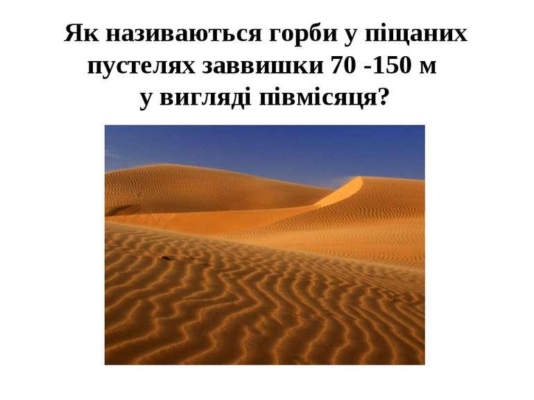 Як називаються горби у піщаних пустелях заввишки 70 -150 м у вигляді півмісяця?