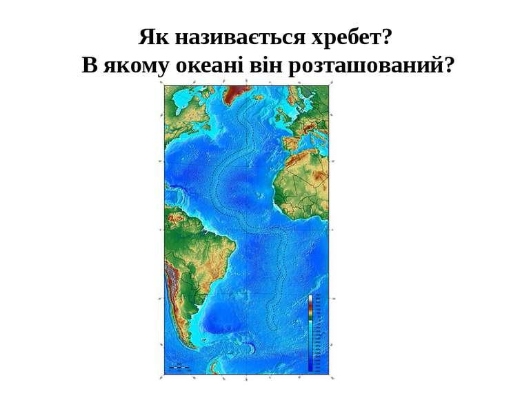 Як називається хребет? В якому океані він розташований?