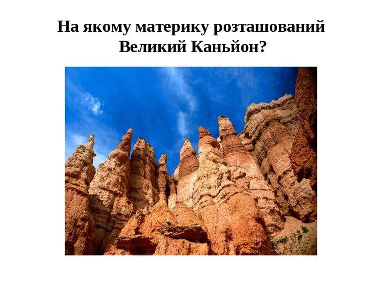 На якому материку розташований Великий Каньйон?
