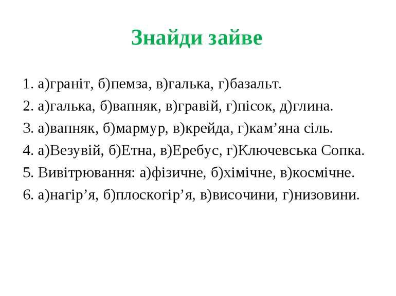 Знайди зайве 1. а)граніт, б)пемза, в)галька, г)базальт. 2. а)галька, б)вапняк...