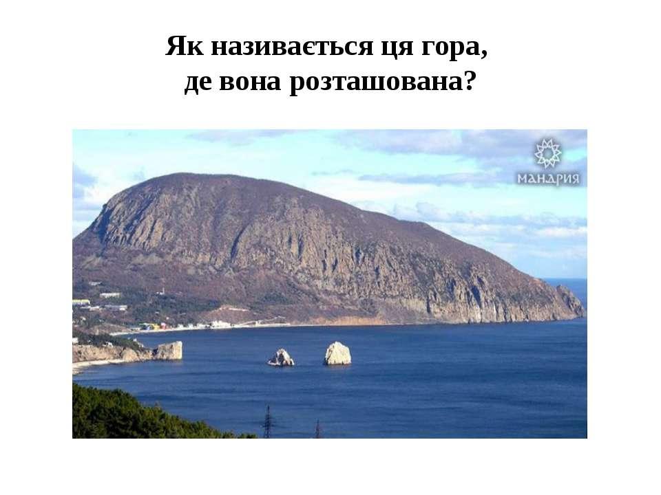 Як називається ця гора, де вона розташована?