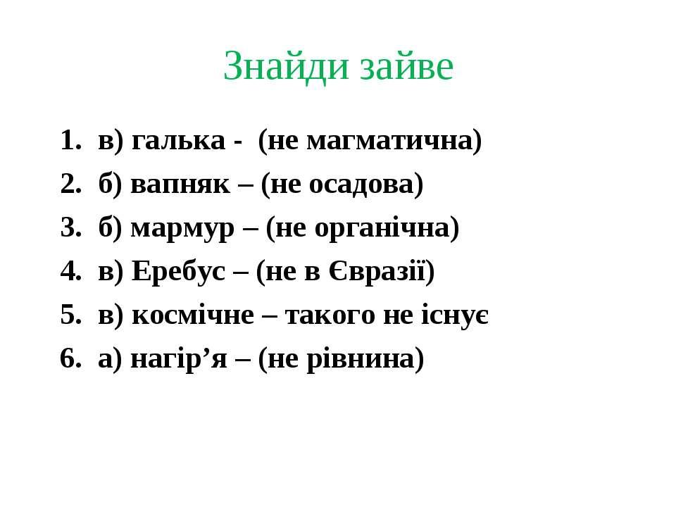 Знайди зайве в) галька - (не магматична) б) вапняк – (не осадова) б) мармур –...