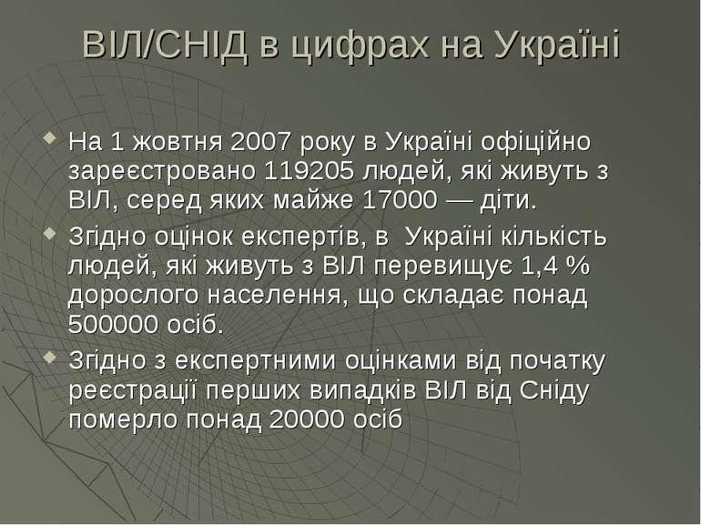 ВІЛ/СНІД в цифрах на Україні На 1 жовтня 2007 року в Україні офіційно зареєст...