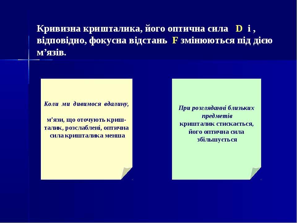 Кривизна кришталика, його оптична сила D і , відповідно, фокусна відстань F з...