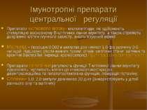 Імунотропні препарати центральної регуляції Препатати кісткового мозку- мієло...
