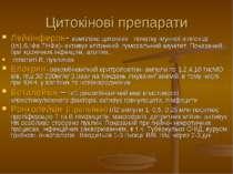 Цитокінові препарати Лейкінферон- комплекс цитокінів початку імунної вілповід...