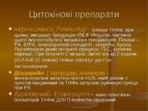 Цитокінові препарати Інфлiксимаб( Ремікейд)– блокує ТНФa, при цьому змешшує п...