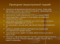 Принципи імунотропної терапії Призначення препаратів грунтується на клініці, ...