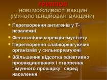 ГРИППОЛ НОВІ МОЖЛИВОСТІ ВАКЦИН (ІМУНОПОТЕНЦІЙОВАНІ ВАКЦИНИ) Перетворення анти...