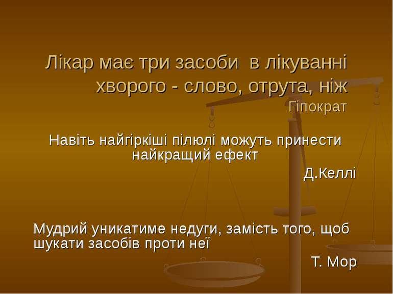 Лікар має три засоби в лікуванні хворого - слово, отрута, ніж Гіпократ Навіть...