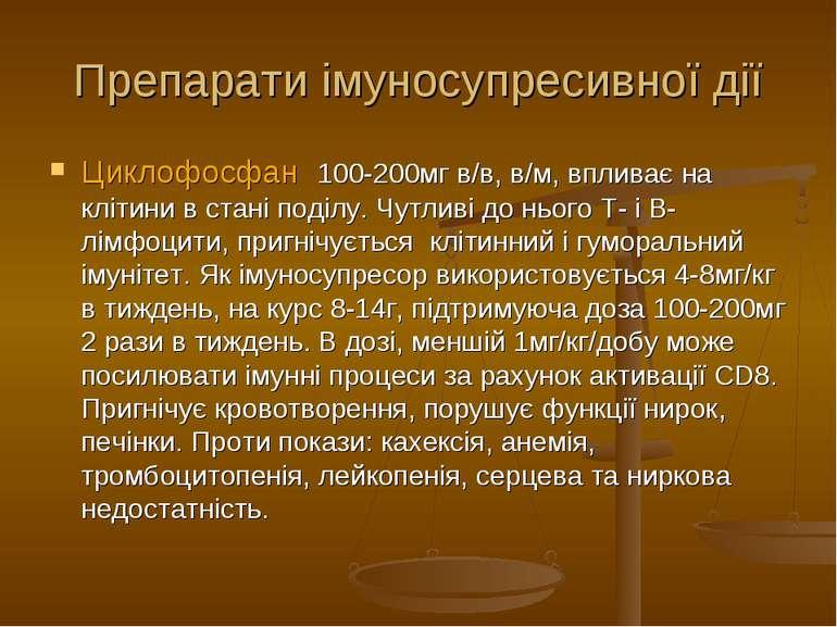 Препарати імуносупресивної дії Циклофосфан 100-200мг в/в, в/м, впливає на клі...
