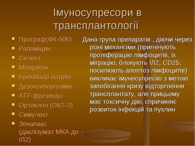 Імуносупресори в трансплантології Програф(ФК-506) Рапаміцин Селепт Мізорибін ...