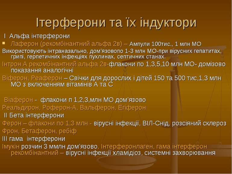Ітерферони та їх індуктори І Альфа інтерферони Лаферон (рекомбінантний альфа ...