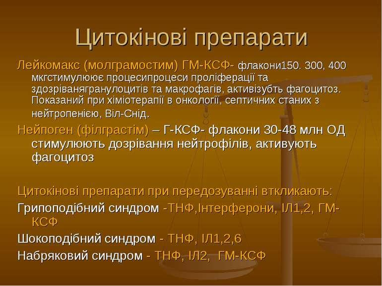 Цитокінові препарати Лейкомакс (молграмостим) ГМ-КСФ- флакони150. 300, 400 мк...