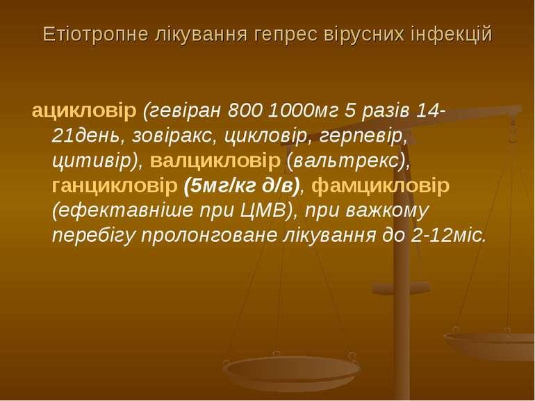 Етіотропне лікування гепрес вірусних інфекцій ацикловір (гевіран 800 1000мг 5...