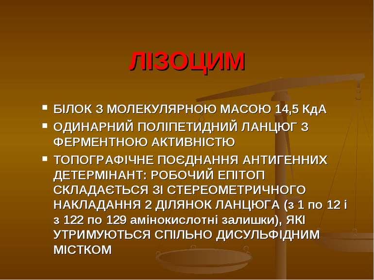 ЛІЗОЦИМ БІЛОК З МОЛЕКУЛЯРНОЮ МАСОЮ 14,5 КдА ОДИНАРНИЙ ПОЛІПЕТИДНИЙ ЛАНЦЮГ З Ф...