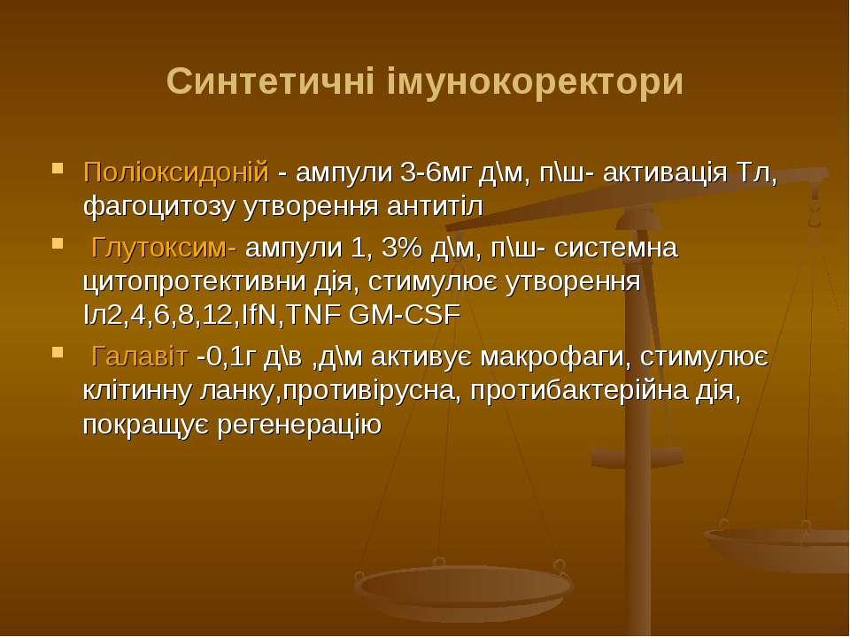 Синтетичні імунокоректори Поліоксидоній - ампули 3-6мг д\м, п\ш- активація Тл...