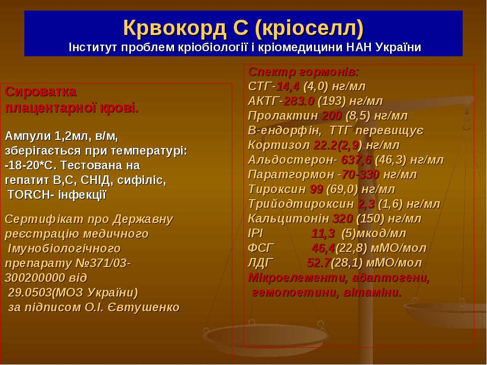 Крвокорд С (кріоселл) Інститут проблем кріобіології і кріомедицини НАН Україн...