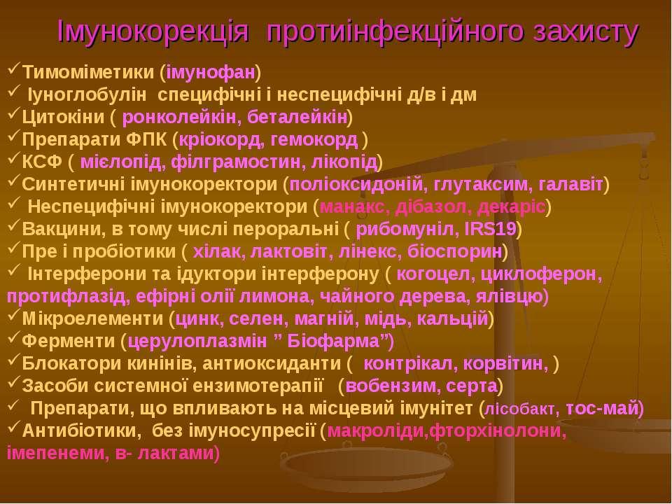 Імунокорекція протиінфекційного захисту Тимоміметики (імунофан) Іуноглобулін ...