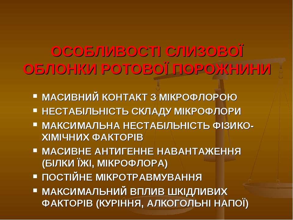 ОСОБЛИВОСТІ СЛИЗОВОЇ ОБЛОНКИ РОТОВОЇ ПОРОЖНИНИ МАСИВНИЙ КОНТАКТ З МІКРОФЛОРОЮ...