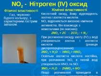 NO2 - Нітроген (IV) оксид Фізичні властивості Газ, червоно-бурого кольору, з ...